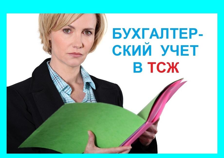Агентский договор в тсж бухгалтерские проводки ⋆ Citize